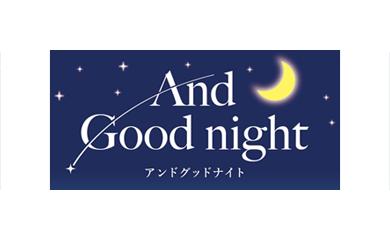 And Good night(アンドグッドナイト)