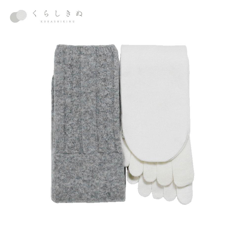【くらしきぬ】冷えとり靴下 基本4足セット しっかりウールタイプ