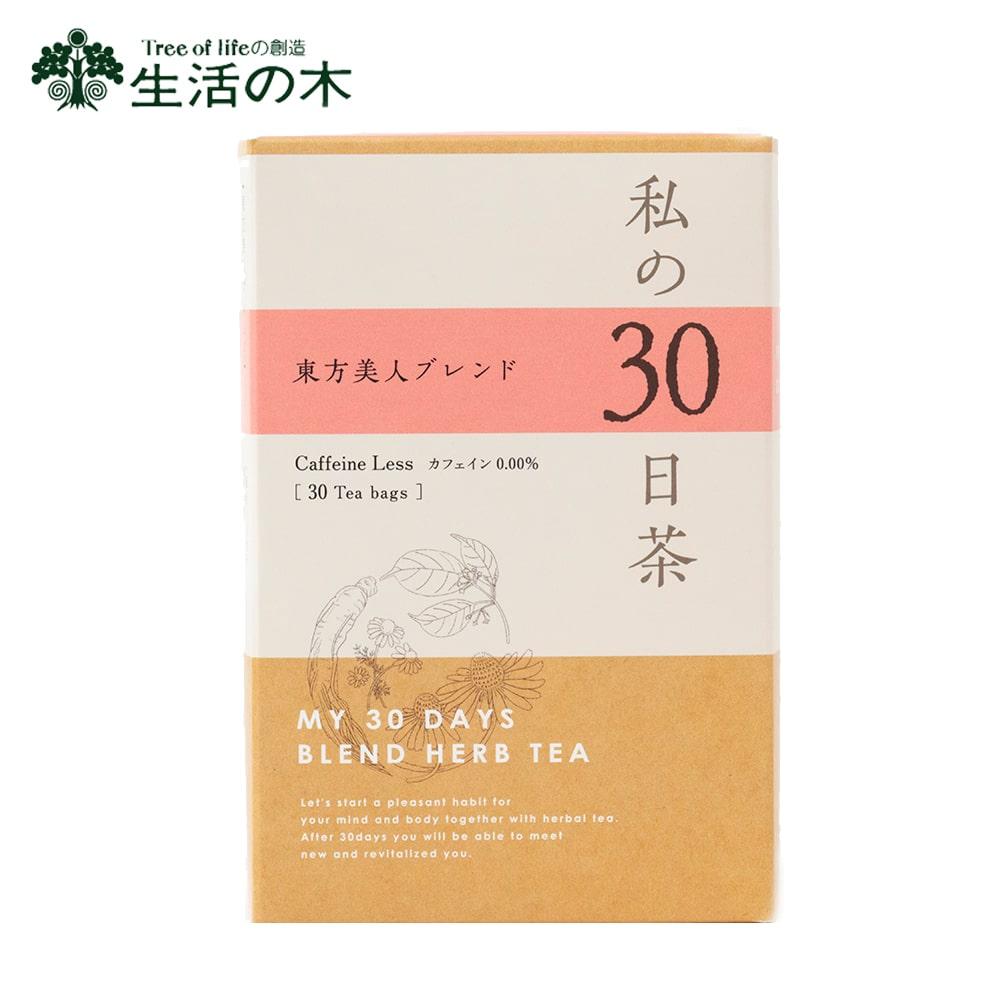 私の30日茶 東方美人ブレンド ティーバッグ 30TB