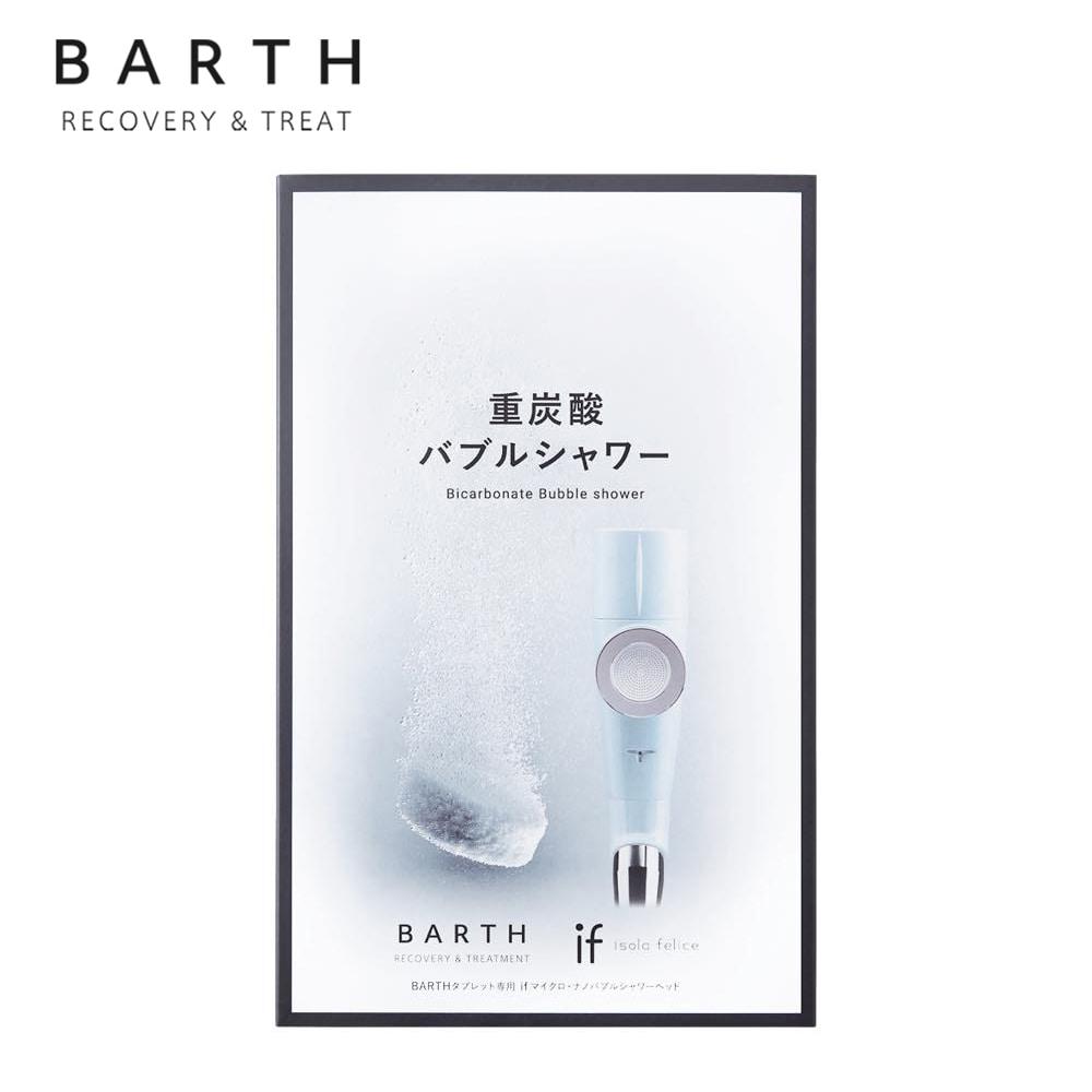 【BARTH】BARTHシャワーヘッド(中性重炭酸入浴剤3錠付)