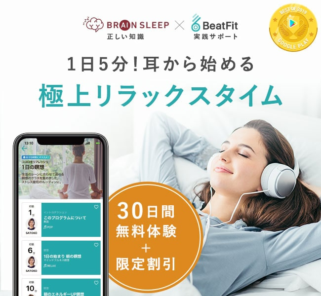 1日5分!耳から始める極上リラックスタイム「BRAIN SLEEP x BeatFit」