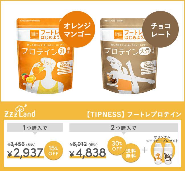【TIPNESS】フートプロテイン割引キャンペーン