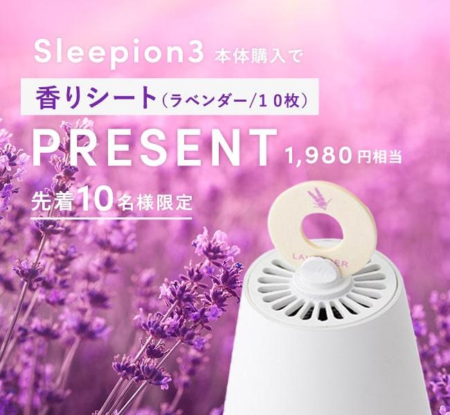 Sleepion3本体購入で香りシートプレゼント