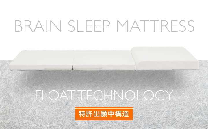 BRAIN SLEEP MATTRESS