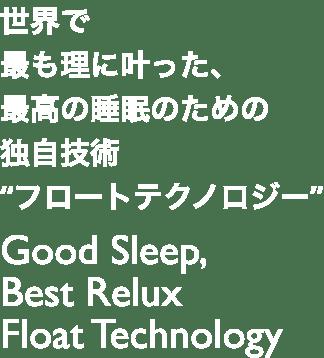 良質な睡眠のための、テクノロジー