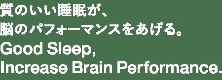 質のいい睡眠が、脳のパフォーマンスをあげる。
