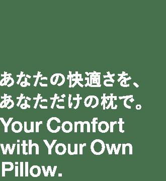 あなた快適さを、あなただけの枕で。