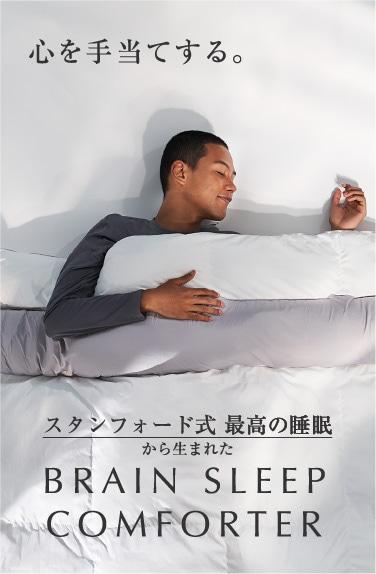 スタンフォード式最高の睡眠から生まれたBRAIN SLEEP COMFORTER