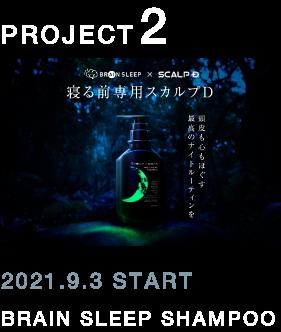 PROJECT 2 - 2021.9.3 START / BRAIN SLEEP SHAMPOO