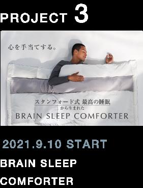 PROJECT 3 - 2021.9.10 START / BRAIN SLEEP COMFORTER