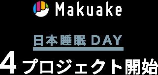 Makuake 日本睡眠DAY 4プロジェクト開始