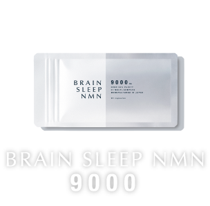 廊下の概念を変える。バックエイジングサプリメント BRAIN SLEEP NMN 9000