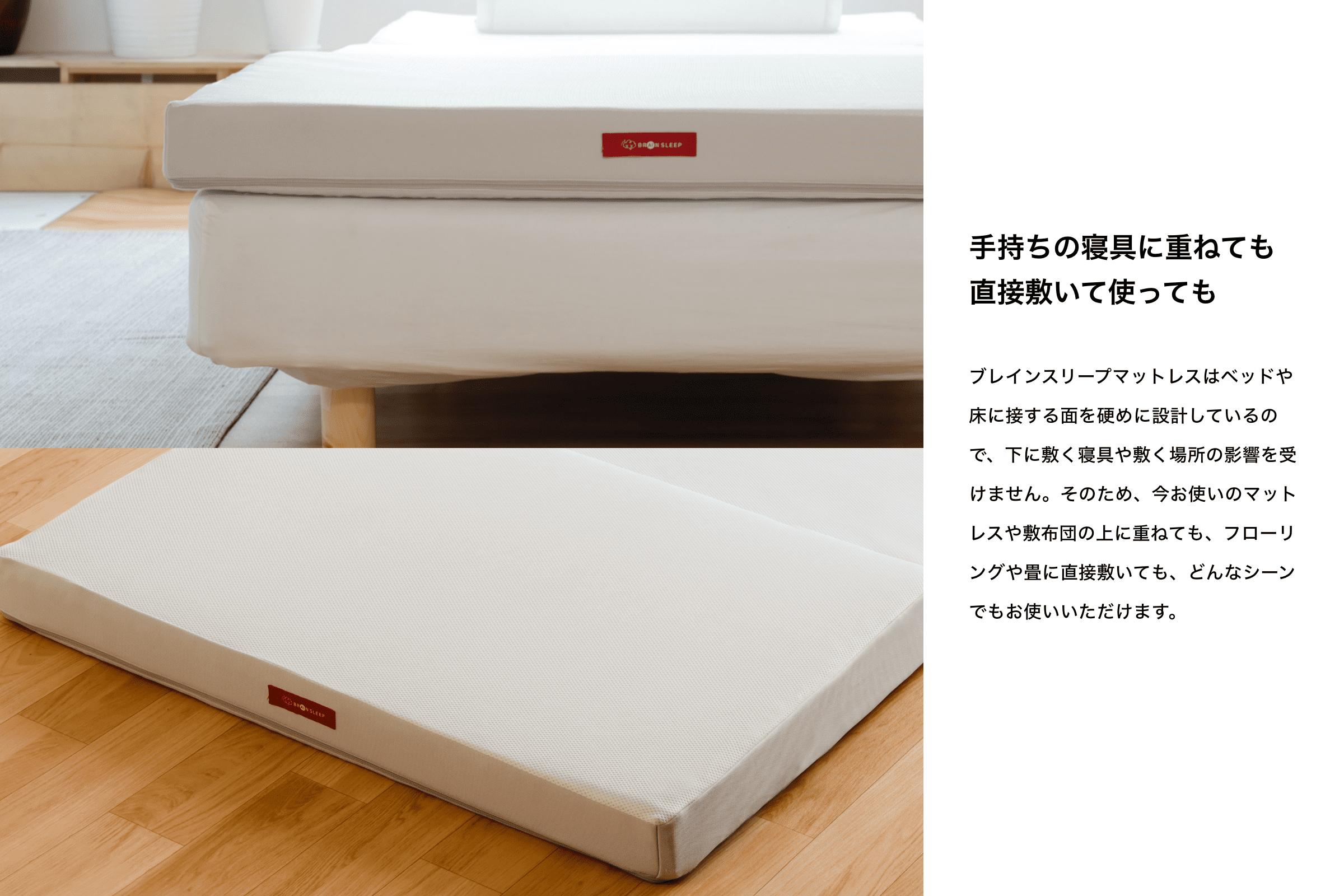 手持ちの寝具に重ねても直接敷いて使っても