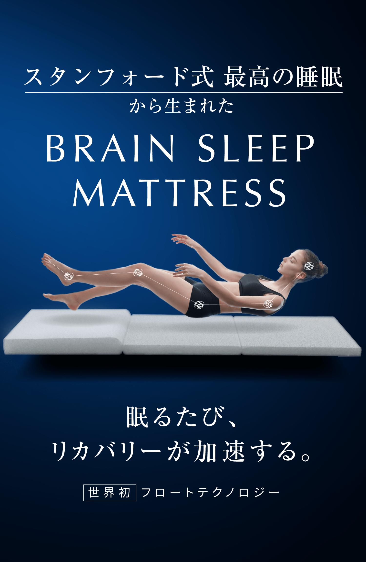 脳も体も、究極の深睡眠を。