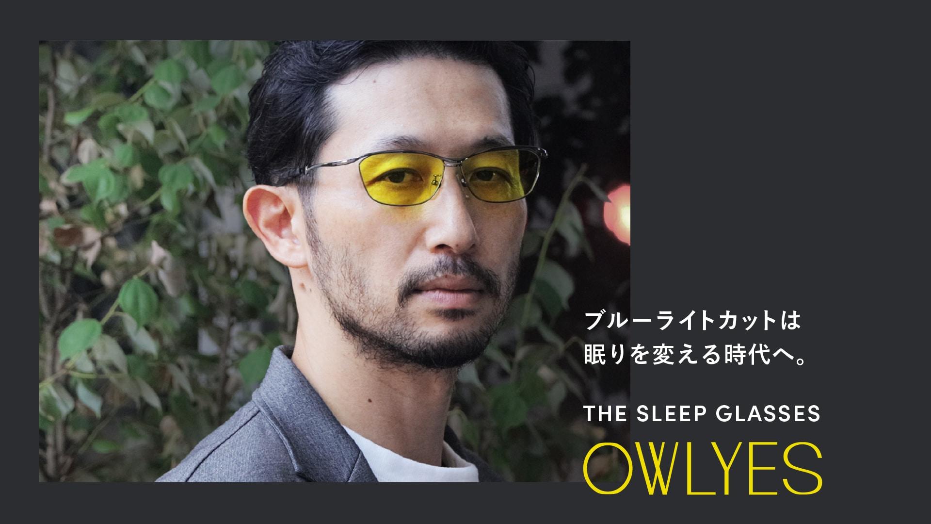 ブルーライトカットは眠りを変える時代へ。THE SLEEP GLASSES OWLYES