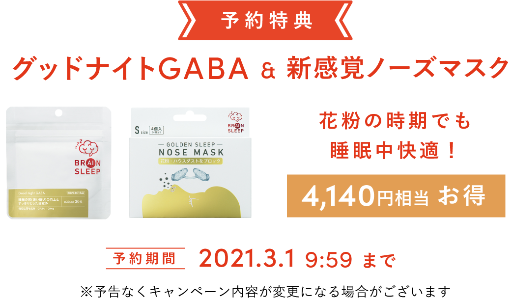 予約特典 グッドナイトGABA & 新感覚ノーズマスク 予約期間 2021.3.1 9:59まで