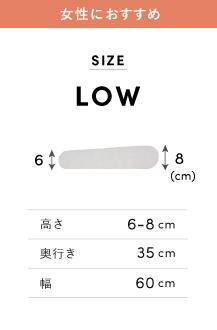LOW SIZE / 女性におすすめ