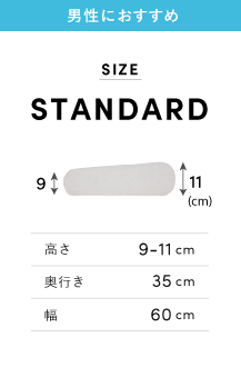STANDARD SIZE / 男性におすすめ