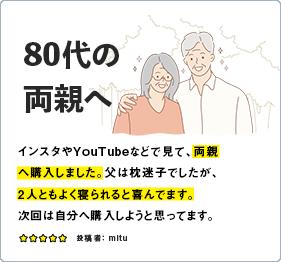 80代の両親へ