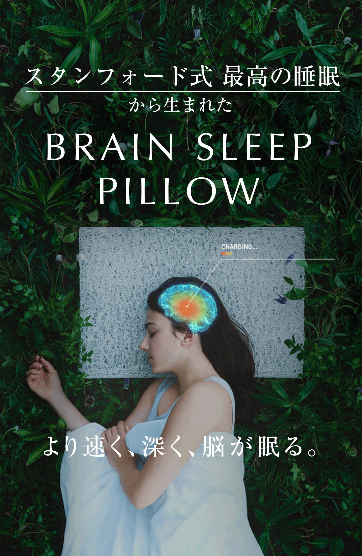 より速く、深く、脳が眠る