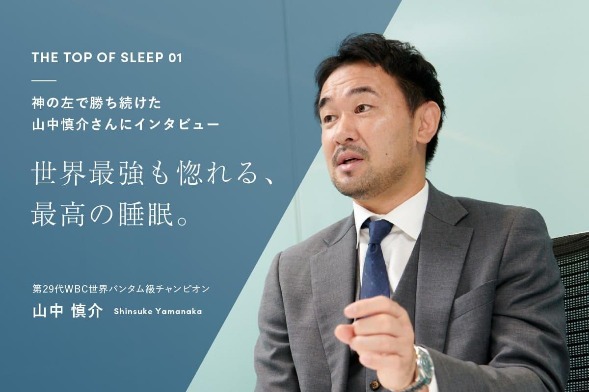 神の左で勝ち続けた山中慎介さんにインタビュー 世界最強も惚れる、最高の睡眠
