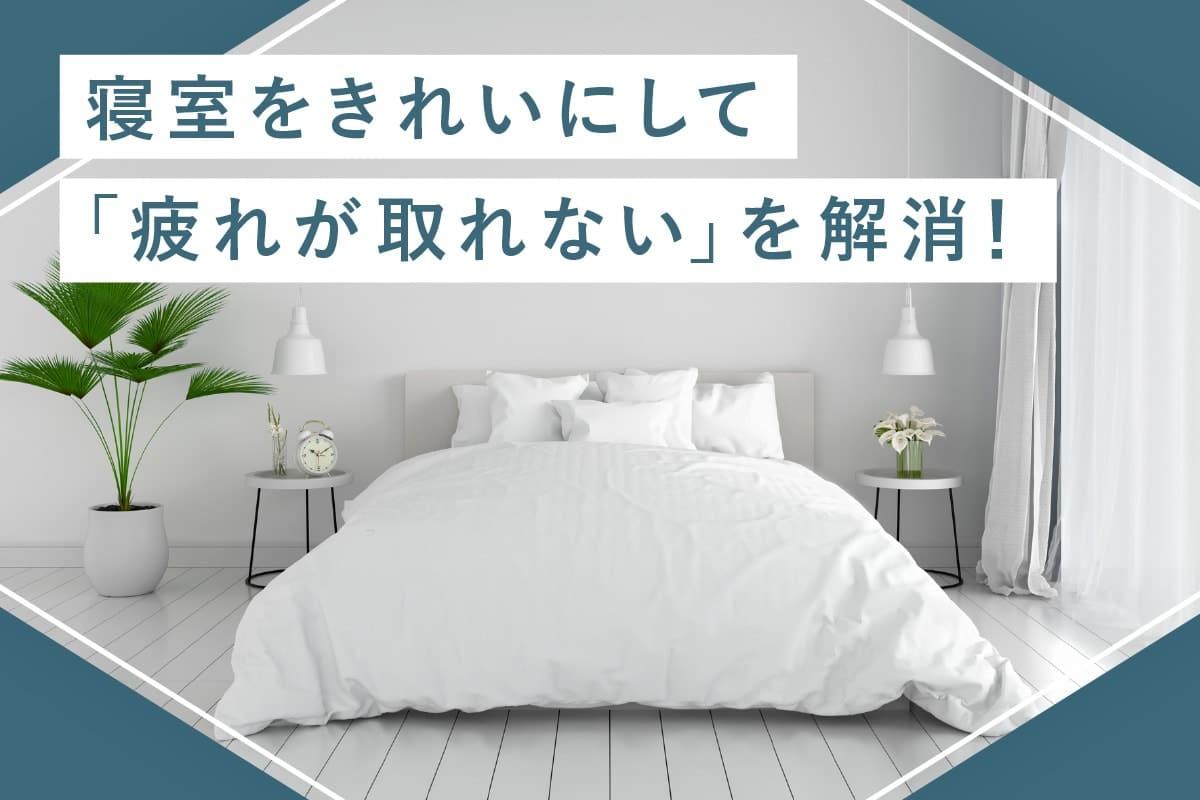寝室をきれいにして「疲れが取れない」を解消!
