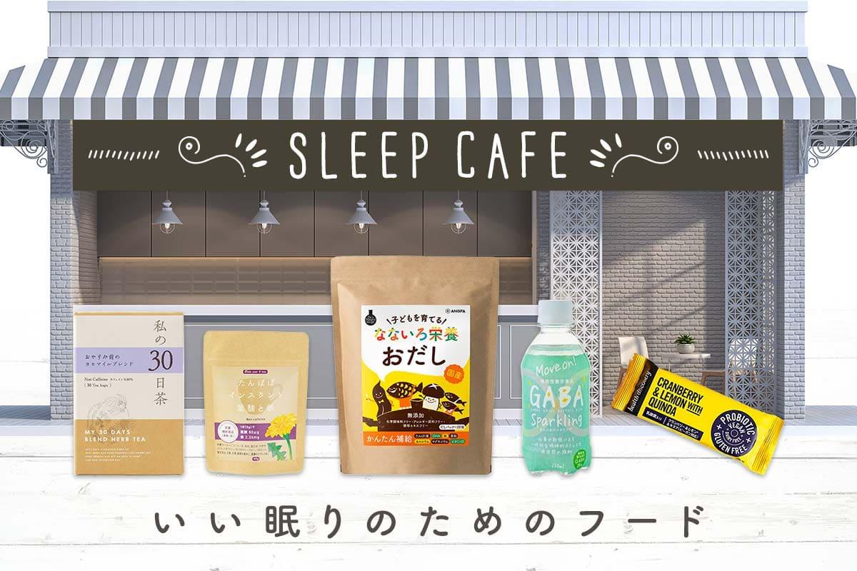 いい眠りのためのフード特集《SLEEP CAFE》