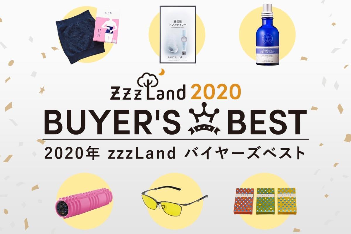 2020年 zzzLandバイヤーズベスト