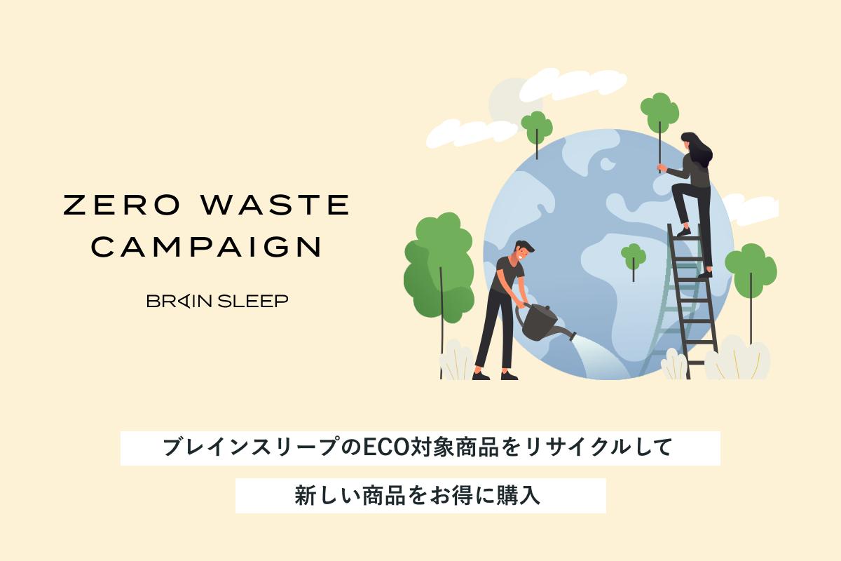 ZERO WASTE SYSTEM
