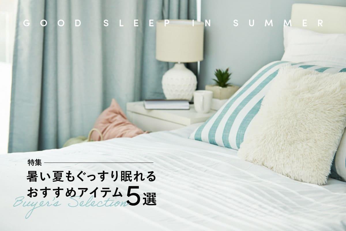 暑い夏もぐっすり眠れるおすすめアイテム5選